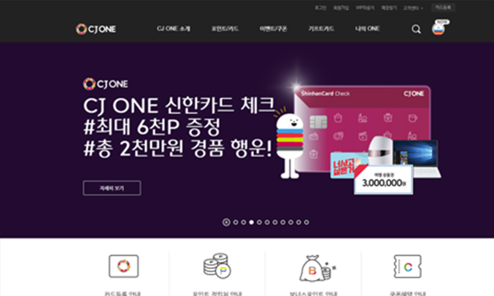 CJ ONE Coupon System